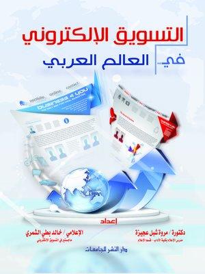 cover image of التسويق الإلكتروني في العالم العربي
