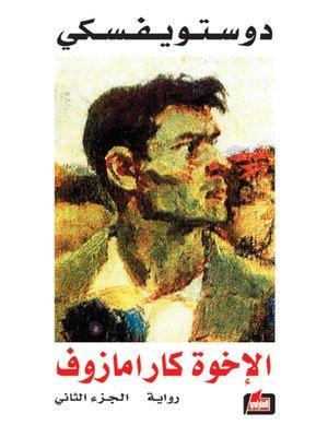 cover image of الإخوة كارامازوف : الجزء الثاني