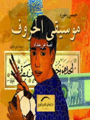 cover image of موسيقي الحروف : قصة عن بغداد
