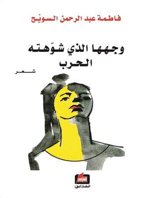 cover image of وجهها الذي شوهته الحرب : شعر