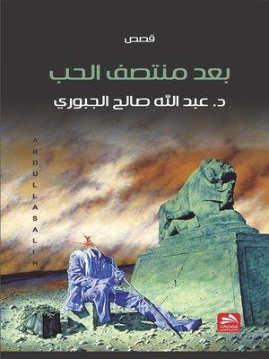 cover image of بعد منتصف الحب