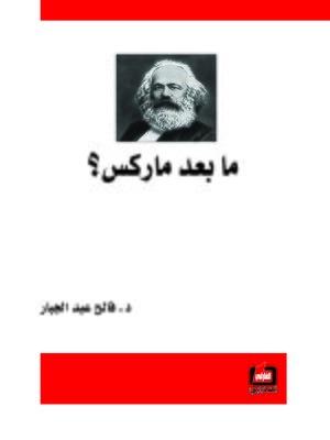 cover image of ما بعد ماركس