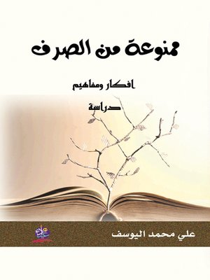 cover image of ممنوعة من الصرف