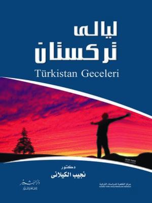 cover image of ليالي تركستان