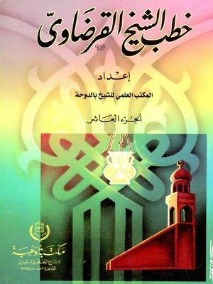 cover image of خطب الشيخ القرضاوي . الجزء العاشر
