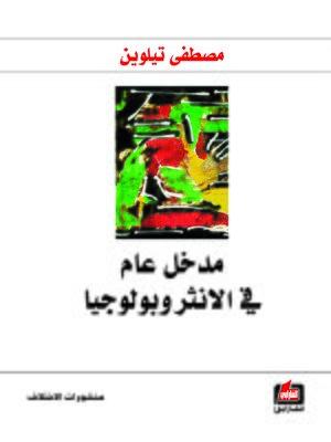 cover image of مدخل عام في الأنثروبولوجيا