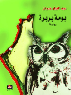 cover image of بومة بربرة