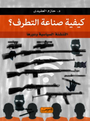 cover image of كيفية صناعة التطرف : التنشئة السياسية و دورها