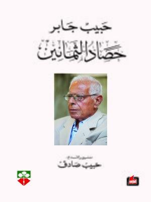 cover image of حصاد الثمانين