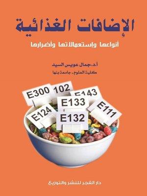 cover image of اﻹضافات الغذائية : أنواعها واستعمالاتها وأضرارها