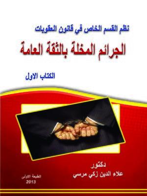 cover image of نظم القسم الخاص في قانون العقوبات : الجرائم المخلة بالثقة العامة : الكتاب الأول
