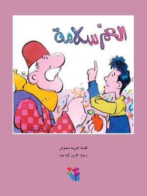 cover image of العم سلامة