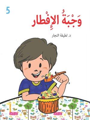 cover image of وجبة الإفطار