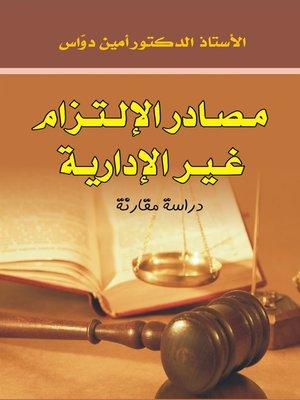 cover image of مصادر الإلتزام غير الإرادية