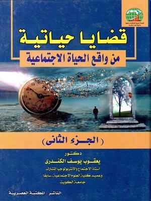 cover image of قضايا حياتية من واقع الحياة الاجتماعية. الجزء الثاني