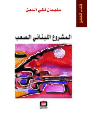 cover image of المشروع اللبناني الصعب