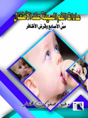 cover image of عادات الفم السيئة عند الأطفال