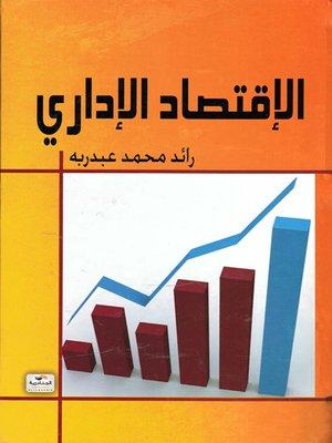 cover image of الاقتصاد الإداري