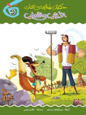 cover image of الأرنب والثعلب