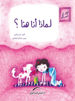 cover image of لماذا أنا هنا ؟
