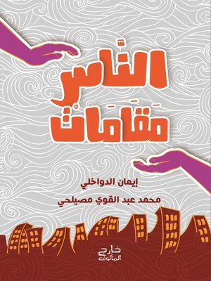 cover image of الناس مقامات