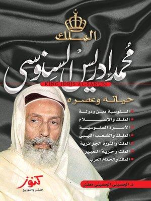 cover image of الملك محمد إدريس السنوسي : حياته و عصره