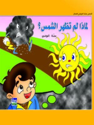 cover image of لماذا لم تظهر الشمس ؟