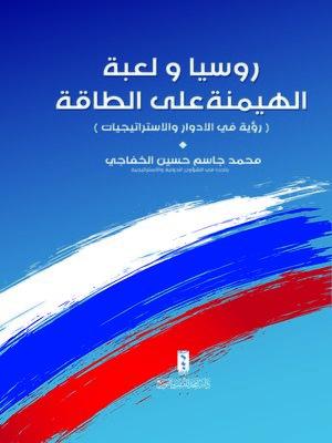 cover image of روسيا ولعبة الهيمنة على الطاقة