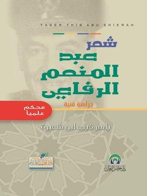 cover image of شعر عبد المنعم الرفاعي : دراسة فنِية