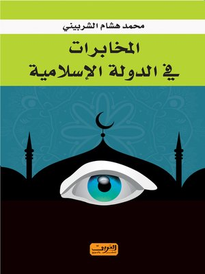 cover image of المخابرات فى الدولة الإسلامية