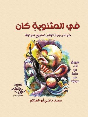cover image of في المثنوية كان : خواطر وجدانية وتسابيح صوفية