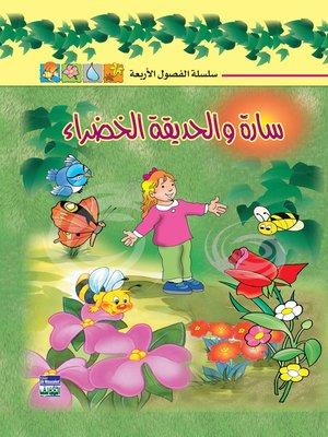 cover image of سارة والحديقة الخضراء