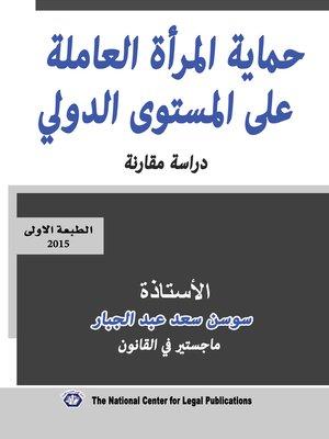 cover image of حماية المرأة العاملة على المستوى الدولي : دراسة مقارنة