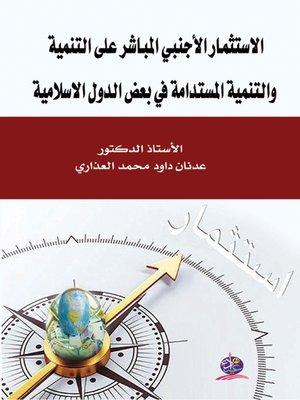 cover image of الإستثمار الأجنبي المباشر على التنمية والتنمية المستدامة في بعض الدول الإسلامية