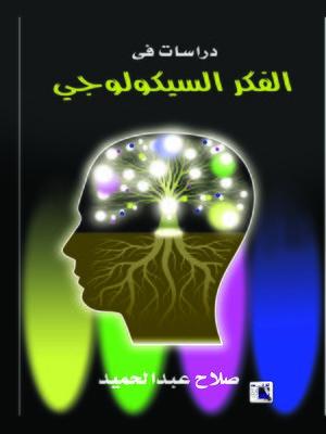 cover image of دراسات في الفكر السيولوجي