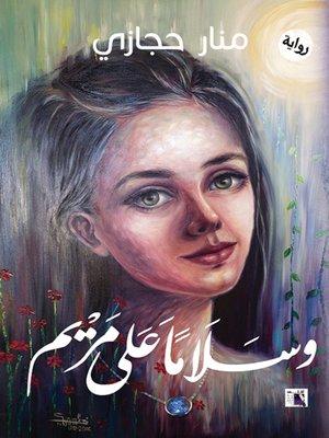 cover image of وسلاماً على مريم