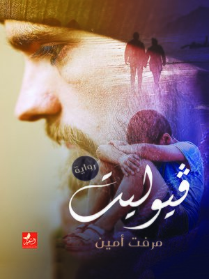cover image of فيوليت