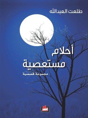 cover image of أحلام مستعصية