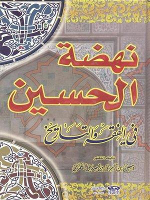 cover image of نهضة الحسين في الفقه والتاريخ