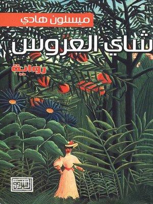 cover image of شاي العروس