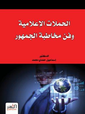 cover image of الحملات الإعلامية وفن مخاطبة الجمهور