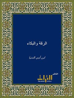 cover image of الرقة والبكاء