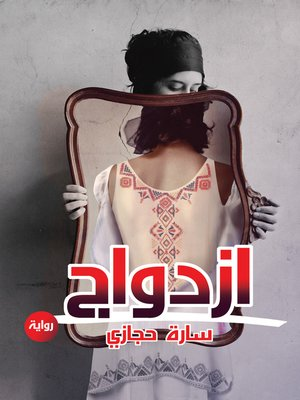 cover image of إزدواج