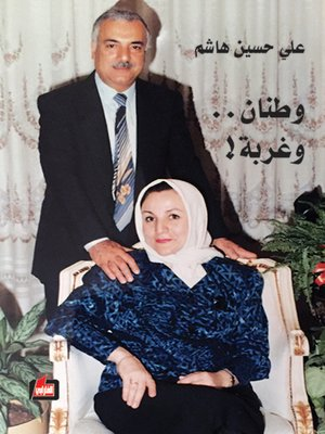 cover image of وطنان.. وغربة
