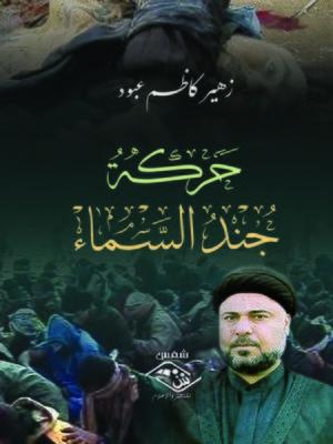 cover image of حركة جند السماء