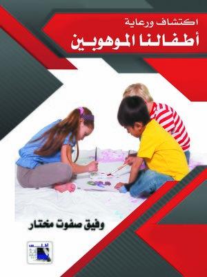 cover image of اكتشاف ورعاية أطفالنا الموهوبين