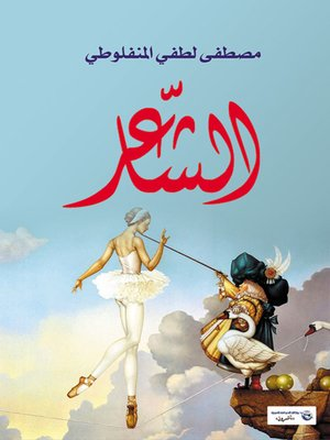 cover image of الشاعر