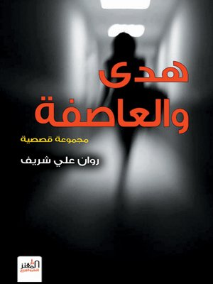 cover image of هدى والعاصفة
