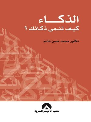 cover image of كيف تنمي ذكائك؟