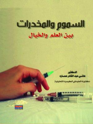 cover image of السموم والمخدرات بين العلم والخيال